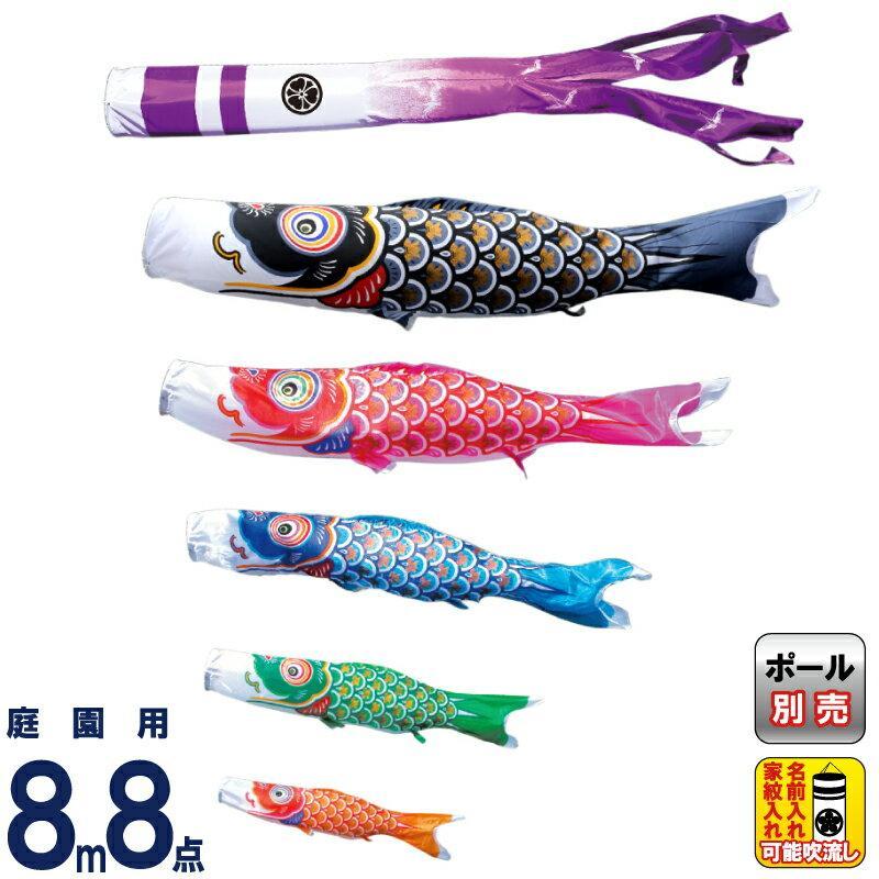 こいのぼり 徳永鯉 鯉のぼり 庭園用 8m8点セット 大翔 ポリエステルシルキーブライト 家紋・名入れ可能 003-859