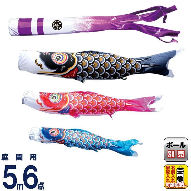 こいのぼり 徳永鯉 鯉のぼり 庭園用 5m6点セット 大翔 ポリエステルシルキーブライト 家紋・名入れ可能 003-866