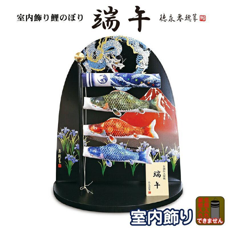 こいのぼり 徳永鯉 鯉のぼり 室内用 室内飾り 端午 金襴仕立鯉幟 家紋・名入れ不可 410-100