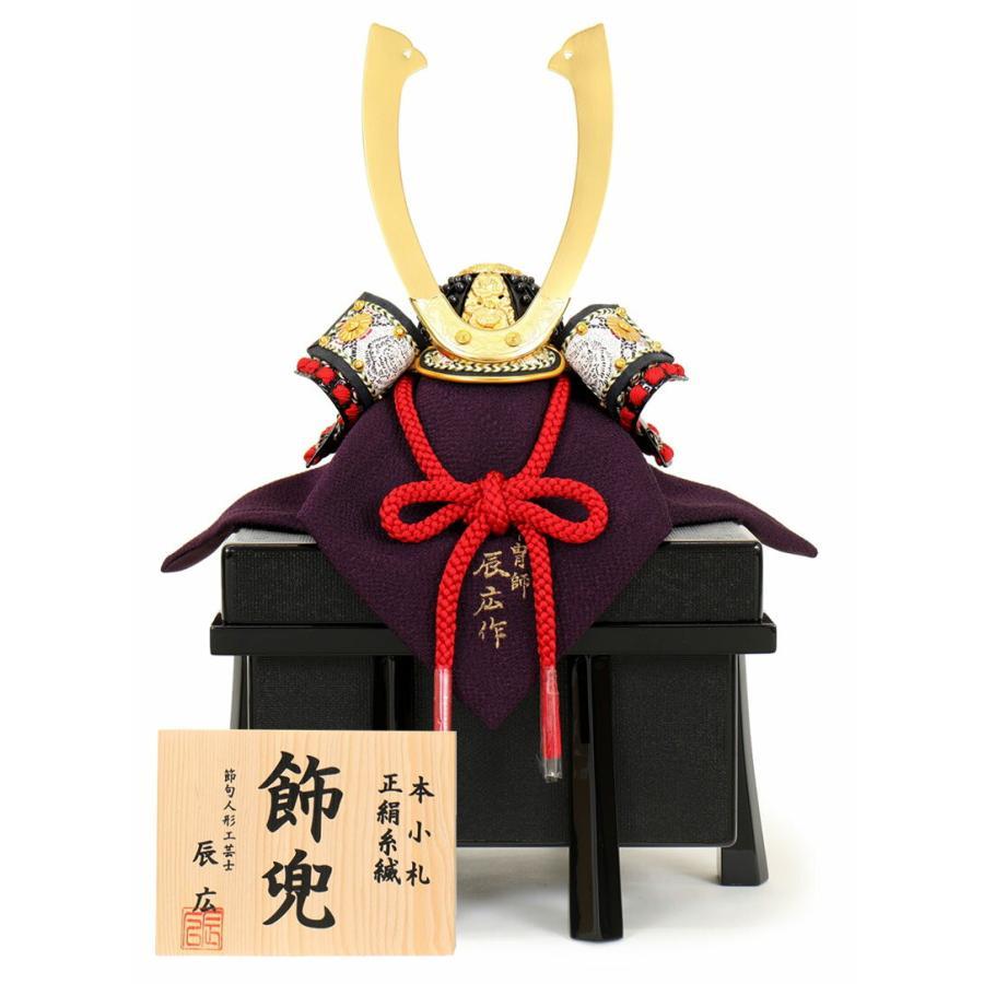 五月人形 兜飾り 単品 辰広作 本小札 正絹 赤糸縅 1/5 h315-fz-5240-04-024
