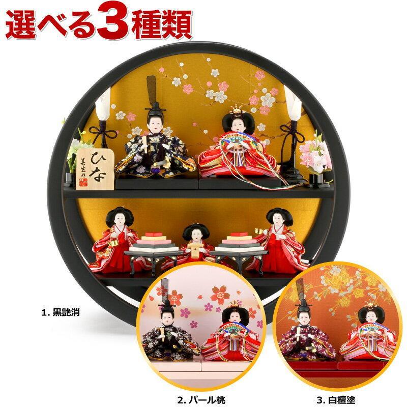 雛人形 コンパクト ひな人形 雛 五人飾り 丸型二段飾り 美光作 ひな h313-sb-maru5-kpb
