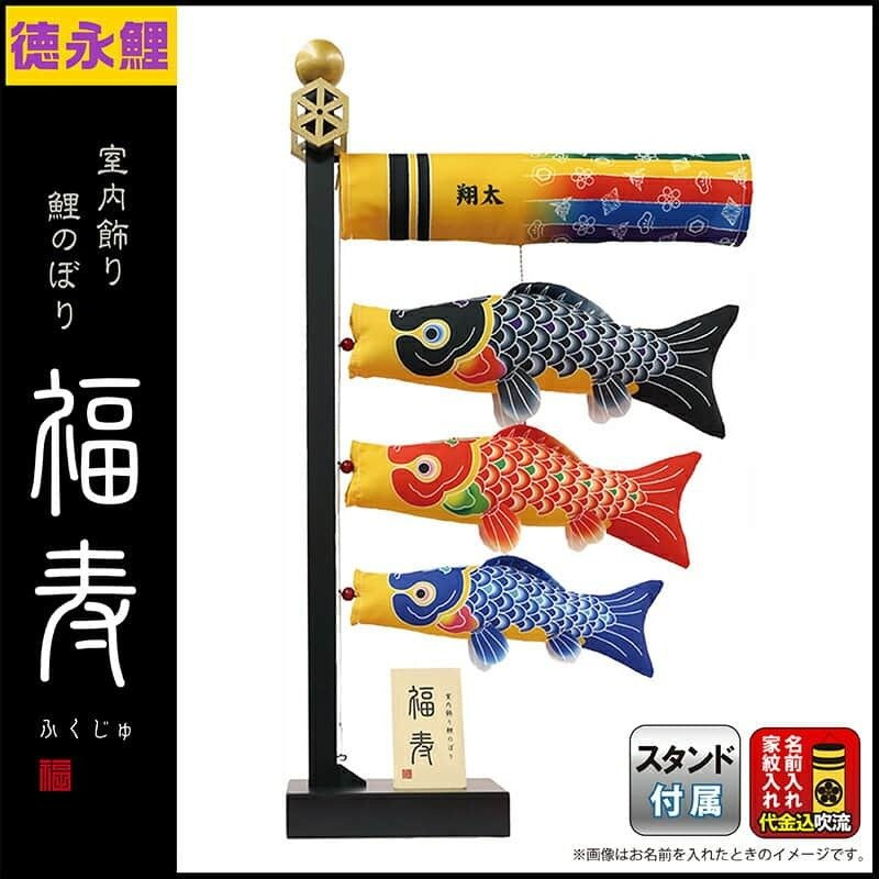 こいのぼり 徳永鯉 鯉のぼり 室内用 室内飾り 福寿 家紋または名前入れ 代金込み 127-041