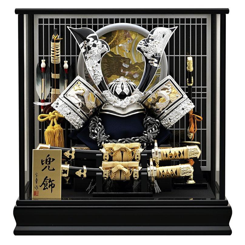 五月人形 兜ケース飾り 兜飾り 宝童作 銀中鍬兜 12号 h035-mm-126