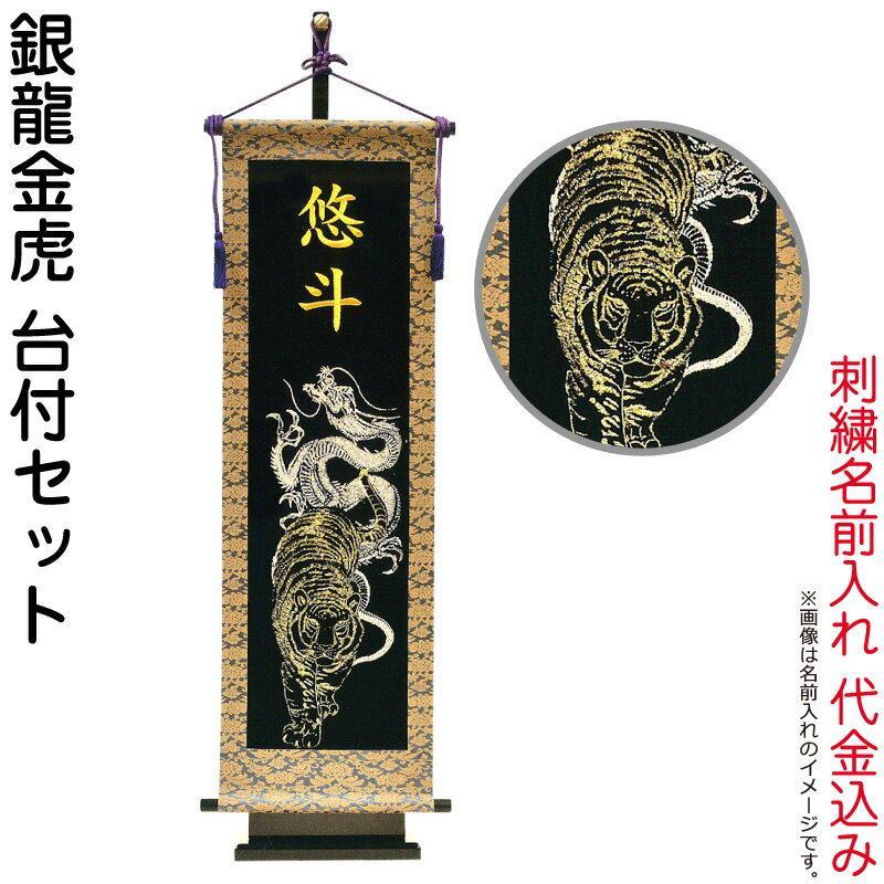 五月人形 フジサン鯉 名前旗 室内用 室内飾り 銀龍金虎 台付きセット 金刺繍 名前入れ代金込み kb5-e8ds