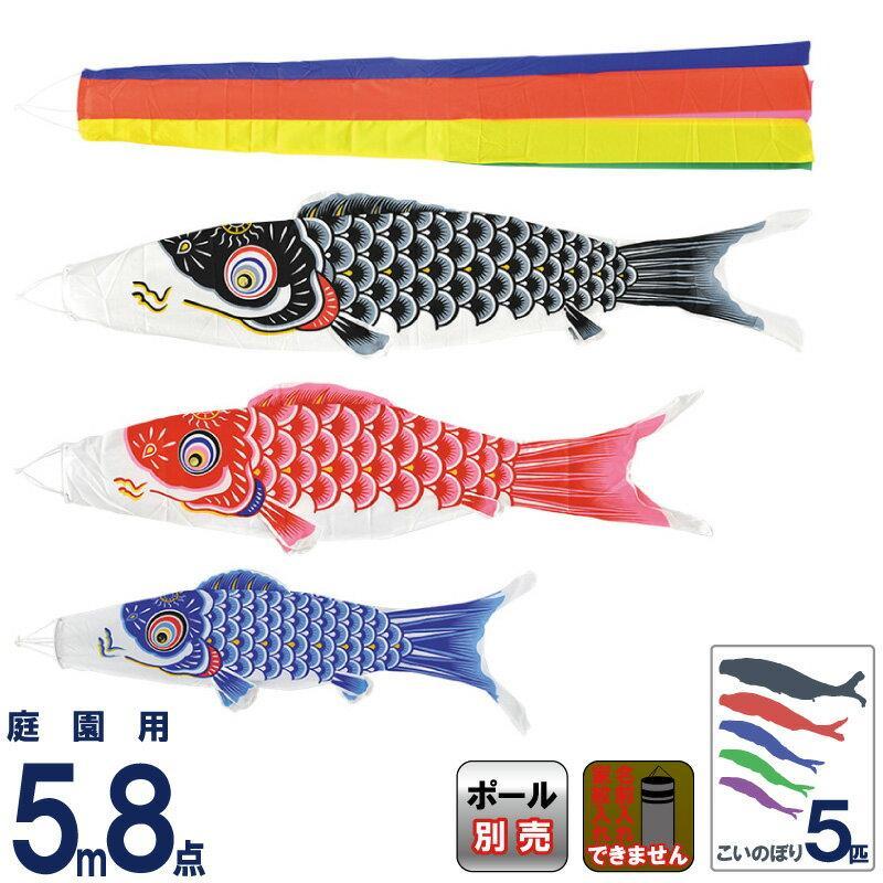 こいのぼり フジサン鯉 鯉のぼり 庭園用 5m 8点セット 富士鯉 五色吹流し ポリエステル鯉 kb5-fuji-5m-8