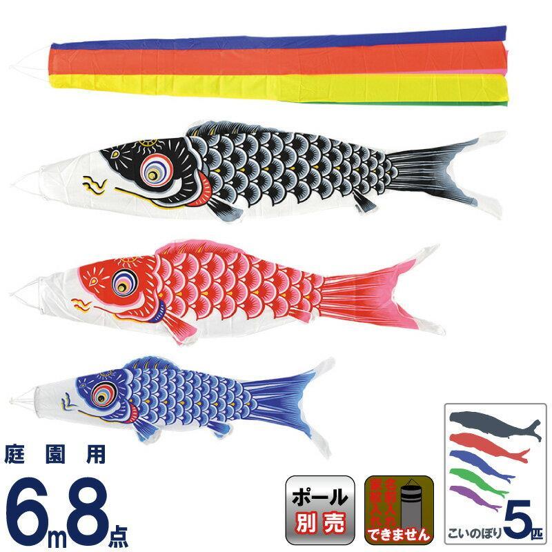 こいのぼり フジサン鯉 鯉のぼり 庭園用 6m 8点セット 富士鯉 五色吹流し ポリエステル鯉 kb5-fuji-6m-8