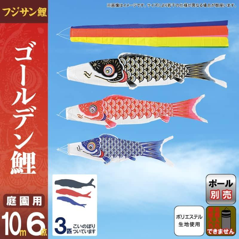 こいのぼり フジサン鯉 鯉のぼり 庭園用 10m 6点セット ゴールデン鯉セット 五色吹流し ポリエステル鯉 kb5-gd-10m-6