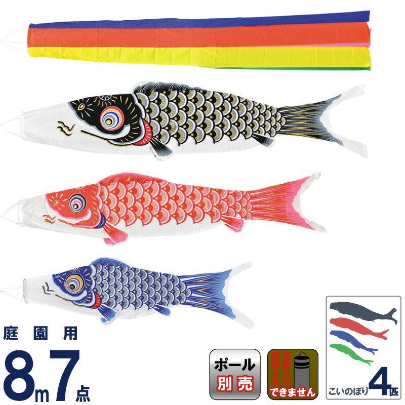 こいのぼり フジサン鯉 鯉のぼり 庭園用 8m 7点セット ゴールデン鯉セット 五色吹流し ポリエステル鯉 kb5-gd-8m-7