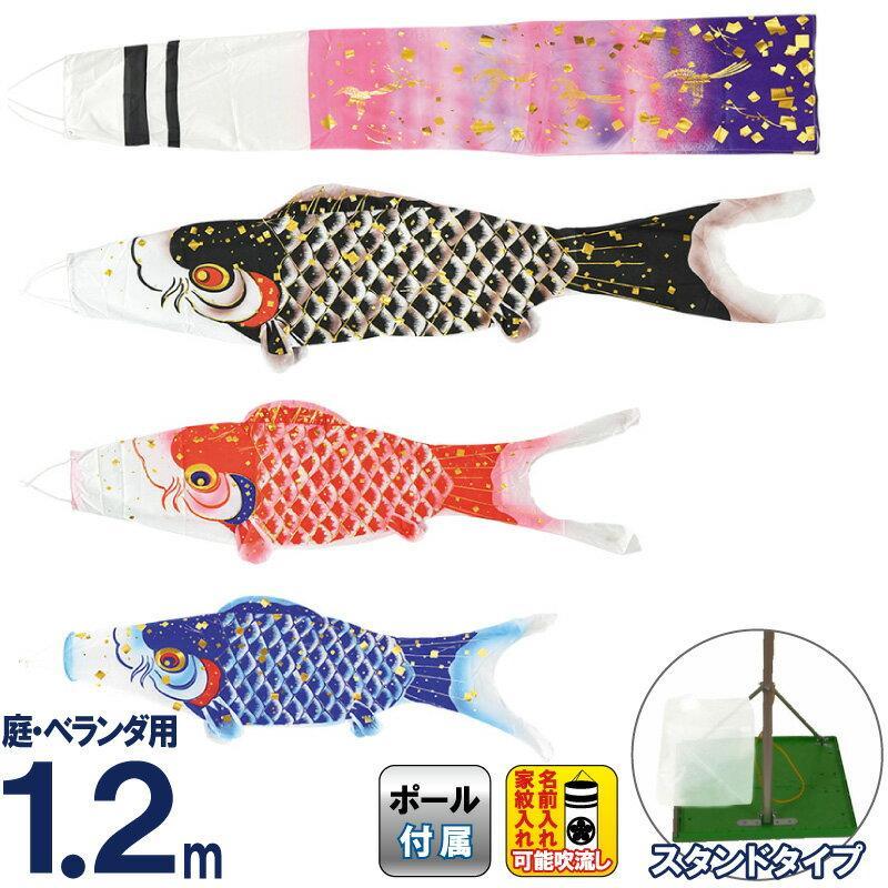 こいのぼり フジサン鯉 鯉のぼり 庭園 ベランダ用 12号 1.2m マンションセット 万能スタンド付 金吹雪鯉 ポリエステル鯉 家紋・名前入れ可能 kb5-kin-12stk