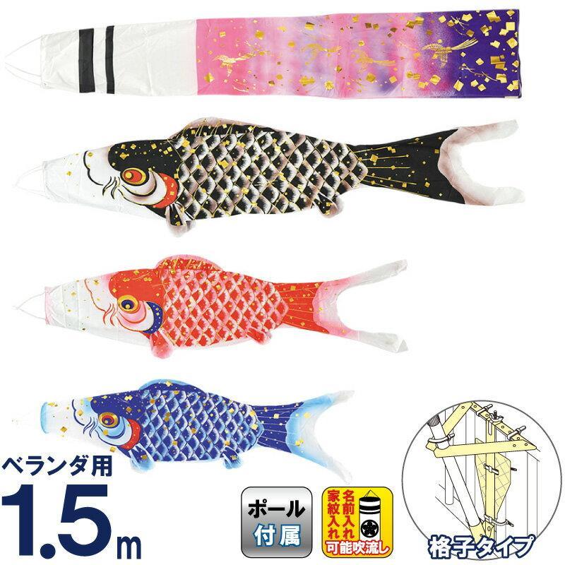 こいのぼり フジサン鯉 鯉のぼり ベランダ用 15号 1.5m マンションセット 格子タイプ取付金具付 金吹雪鯉 ポリエステル鯉 家紋・名前入れ可能 kb5-kin-15k