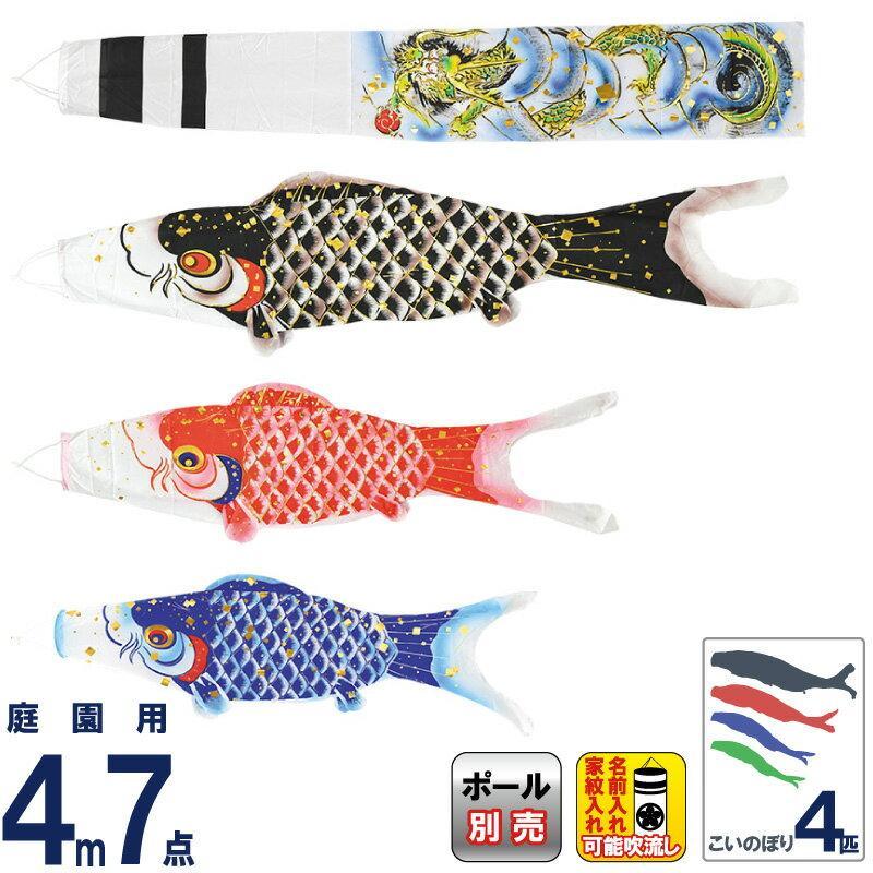 こいのぼり フジサン鯉 鯉のぼり 庭園用 4m 7点セット 手描 金吹雪鯉 ポリエステル鯉 家紋・名前入れ可能 kb5-kin-4m-7-k