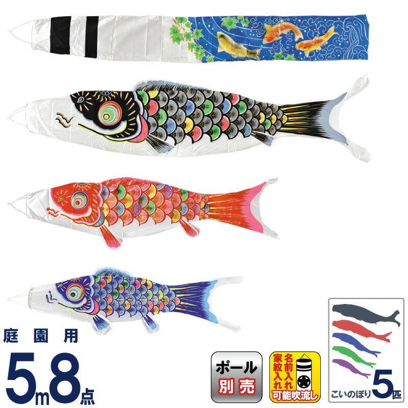 こいのぼり フジサン鯉 鯉のぼり 庭園用 5m 8点セット 手描 メルヘン鯉 ポリエステルスエード地 家紋・名前入れ可能 kb5-meru-5m-8-k