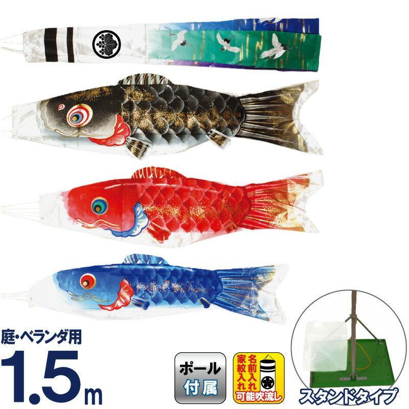 こいのぼり フジサン鯉 鯉のぼり 庭園 ベランダ用 15号 1.5m マンションセット 万能スタンド付 のぞみ 撥水 ポリエステル 家紋・名前入れ可能 kb5-nzm-15stk