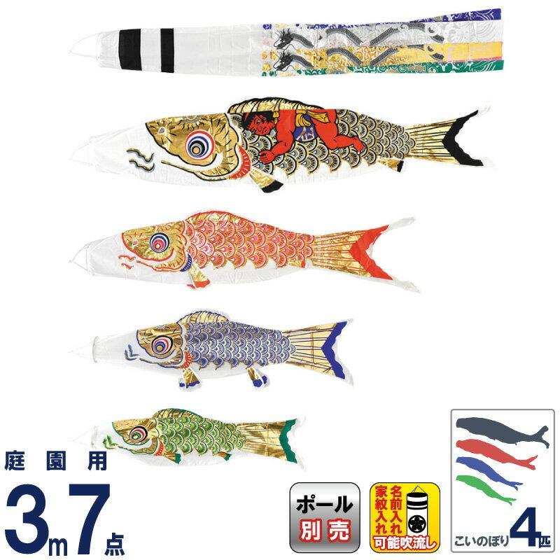 こいのぼり フジサン鯉 鯉のぼり 庭園用 3m 7点セット 黄金金太郎鯉 黄金龍吹流し ポリエステル鯉 家紋・名前入れ可能 kb5-ogkt-3m-7-k