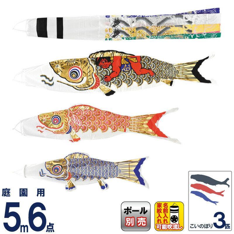 こいのぼり フジサン鯉 鯉のぼり 庭園用 5m 6点セット 黄金金太郎鯉 黄金龍吹流し ポリエステル鯉 家紋・名前入れ可能 kb5-ogkt-5m-6-k