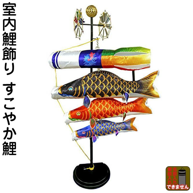 こいのぼり 人形の久月 鯉のぼり 室内用 久月オリジナル すこやか鯉 ポリエステルサテン kk-koi-tk618