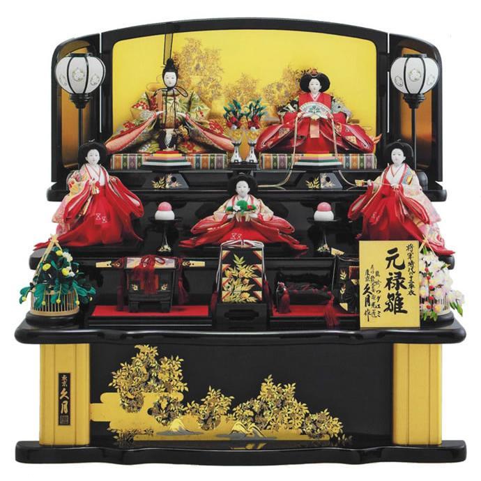 三段飾り 五人飾り ワダエミ監修 元禄雛 京九番親王
