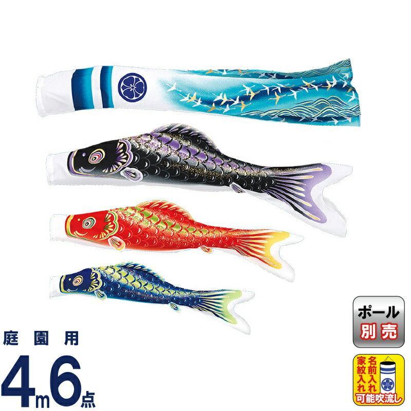 こいのぼり 旭天竜 鯉のぼり 庭園用 4m6点セット 彩風 撥水加工 家紋・名前入れ可能 m-ayakaze-4m-6