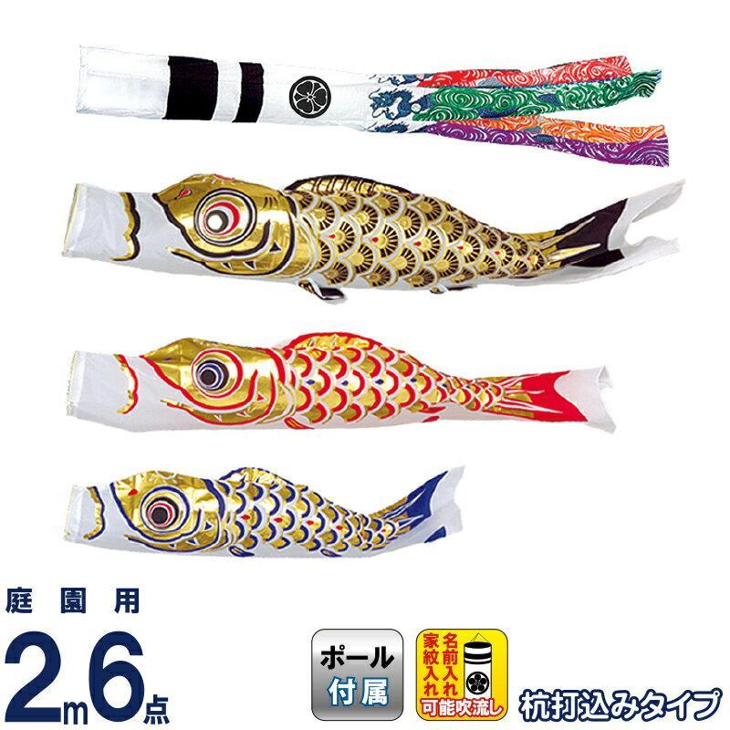 こいのぼり 旭天竜 鯉のぼり 庭園用 2m6点 ガーデンセット 翔龍付 ゴールド鯉 家紋・名前入れ可能 m-s-ゴールド-gd-2m