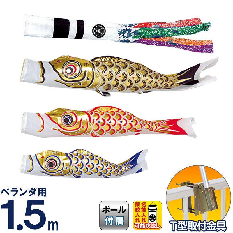 こいのぼり 旭天竜 鯉のぼり ベランダ用 1.5m ホームセット 翔龍付 ゴールド鯉 家紋・名前入れ可能 m-s-ゴールド-hm-1-5m