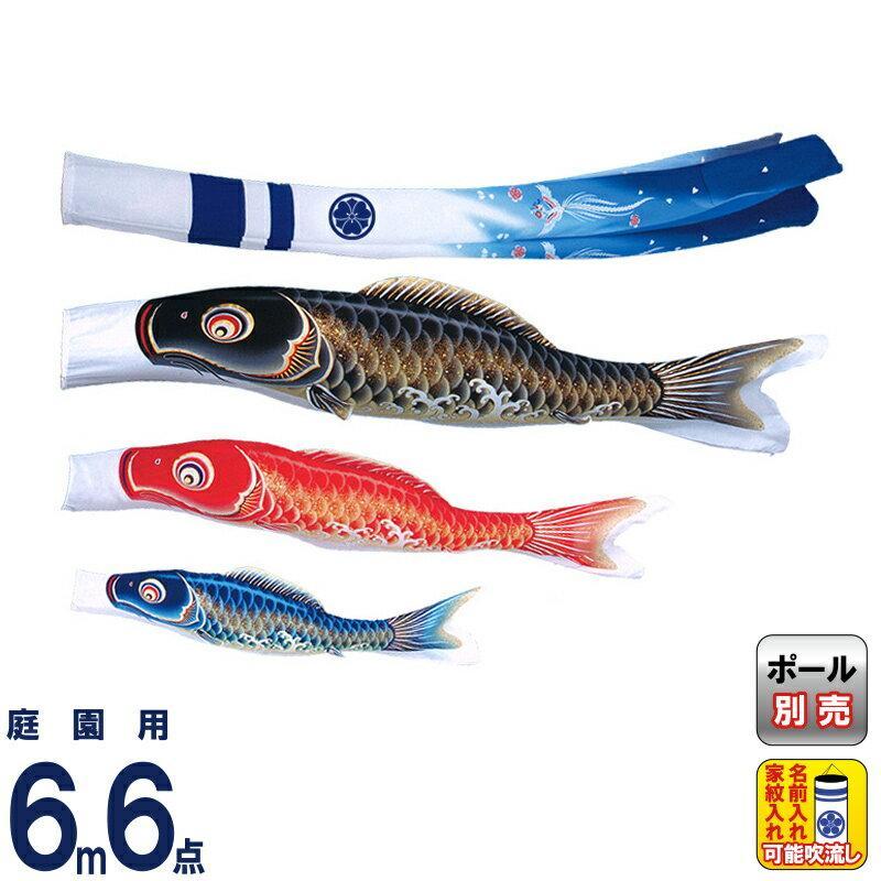 こいのぼり 旭天竜 鯉のぼり 庭園用 6m6点セット 翔勇 撥水加工 家紋・名前入れ可能 m-shouyu-6m-6