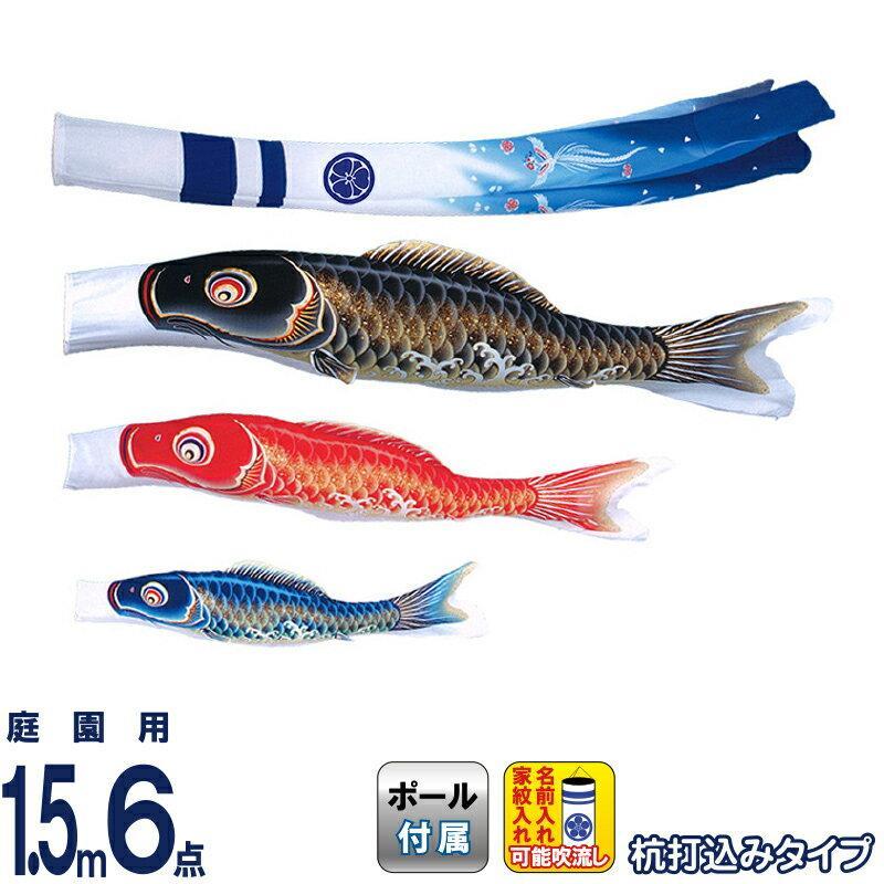 こいのぼり 旭天竜 鯉のぼり 庭園用 1.5m6点 ガーデンセット 翔勇 撥水加工 家紋・名前入れ可能 m-shouyu-gd-1-5m