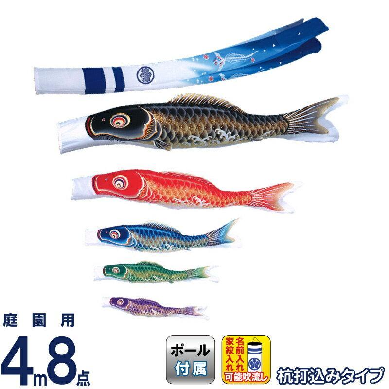 こいのぼり 旭天竜 鯉のぼり 庭園用 4m8点 ガーデンセット 翔勇 撥水加工 家紋・名前入れ可能 m-shouyu-gd-4m-8