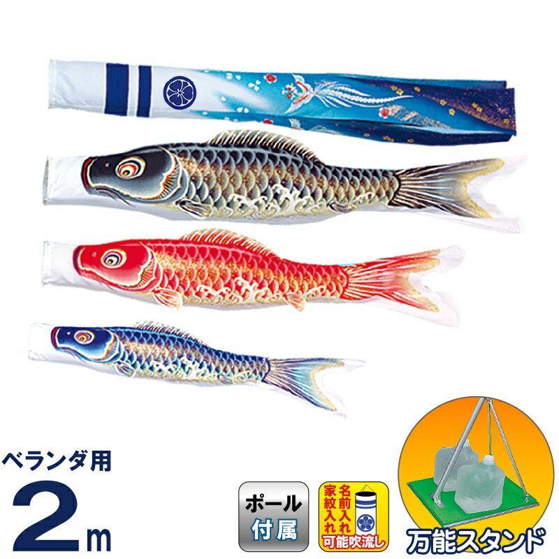 こいのぼり 旭天竜 鯉のぼり 庭園用 ベランダ用 2m 万能スタンドセット 翔勇 撥水加工 家紋・名前入れ可能 m-shouyu-st-2m