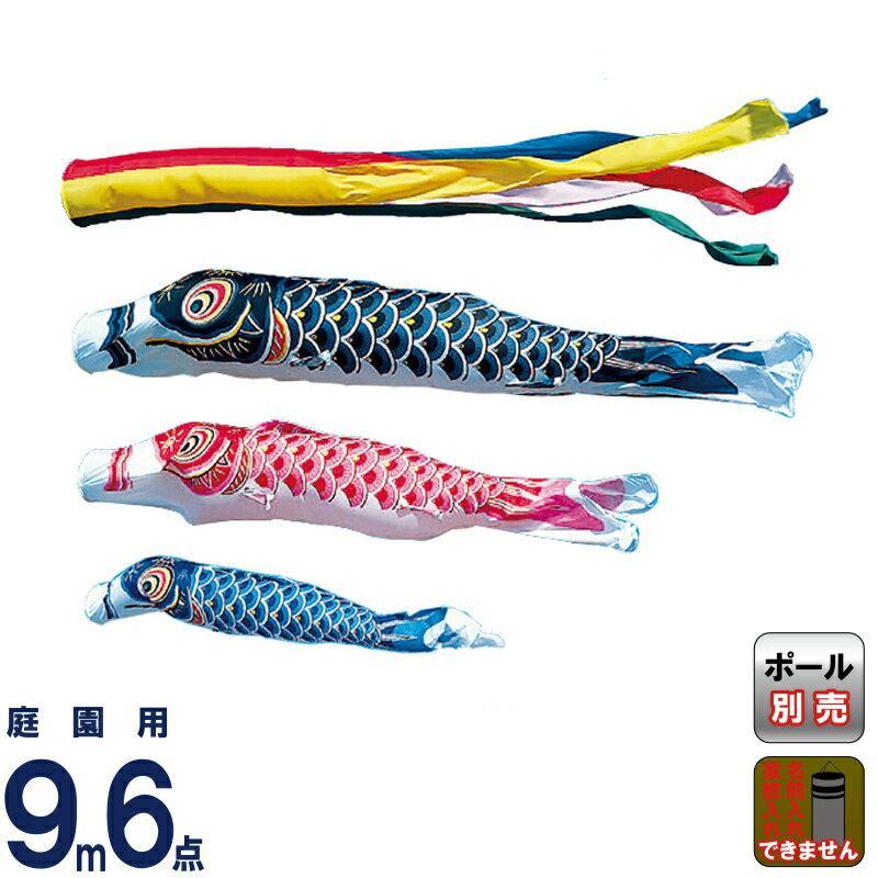 こいのぼり 旭天竜 鯉のぼり 庭園用 9m6点セット シルキー鯉 五色吹流し m-silky-9m-6