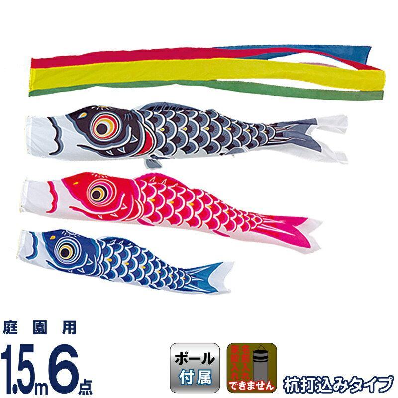 こいのぼり 旭天竜 鯉のぼり 庭園用 1.5m6点 ガーデンセット シルキー鯉 五色吹流し m-silky-gd-1-5m