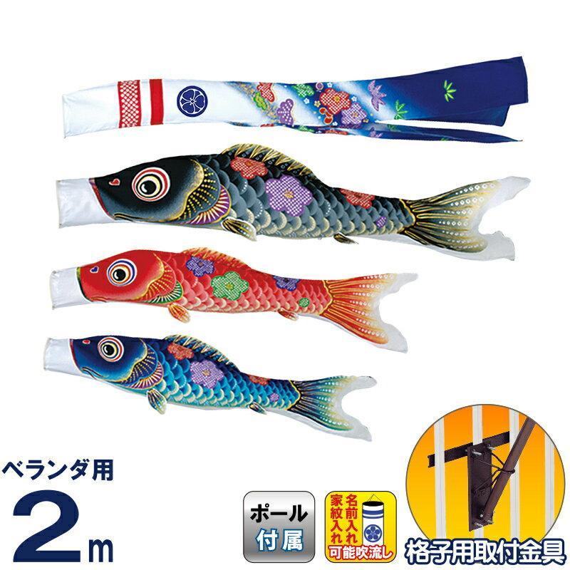 こいのぼり 旭天竜 鯉のぼり ベランダ用 2m デラックスホームセット 友禅 華の舞 撥水加工 家紋・名前入れ可能 m-yuzen-dx-2m
