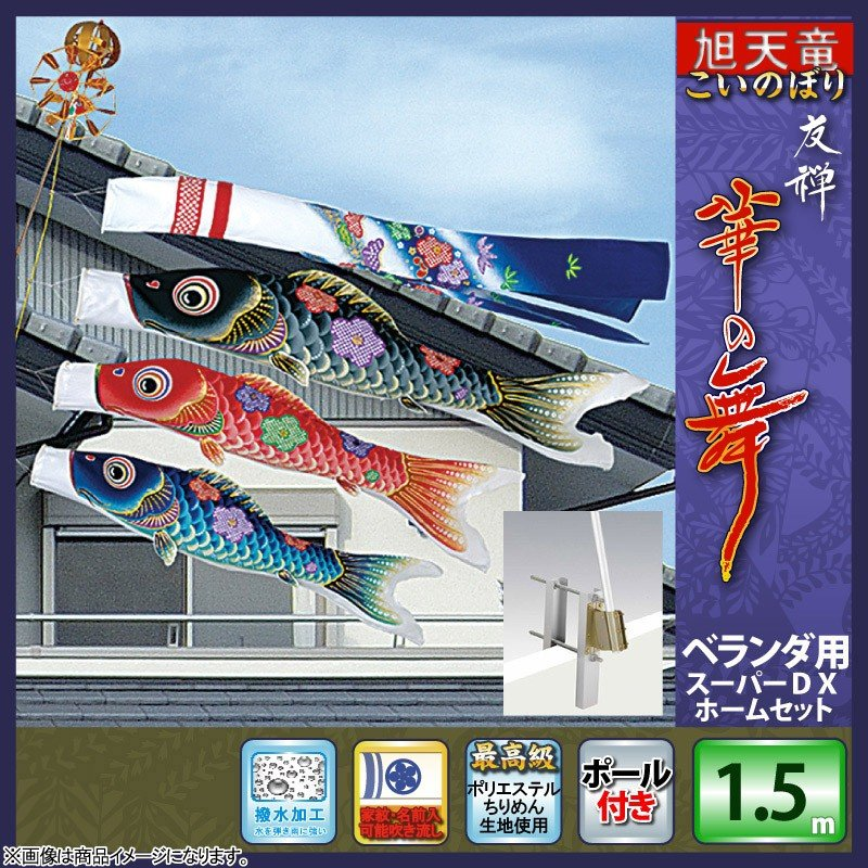 こいのぼり 旭天竜 鯉のぼり ベランダ 1.5m スーパーデラックスホームセット 友禅 華の舞 撥水加工 家紋・名前入れ可能 m-yuzen-sdx-1-5m