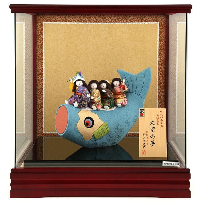 五月人形 柿沼東光 ケース飾り ケース入り人形 木目込み人形 大空の夢 h265-mi-kt5-1557-1500