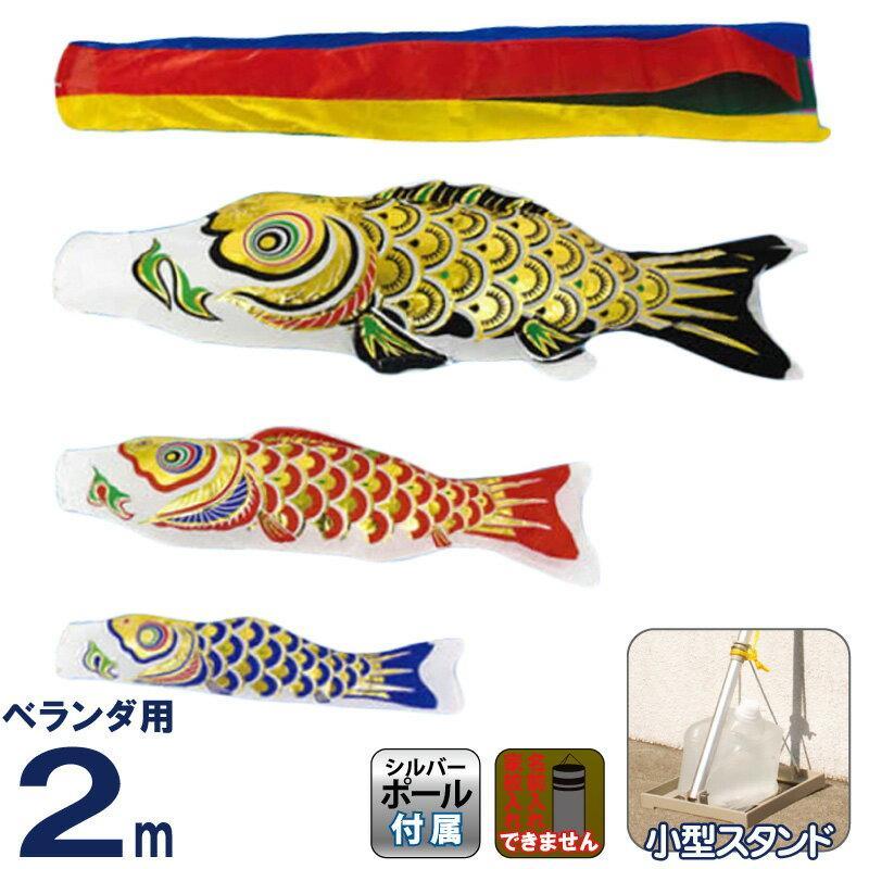こいのぼり 村上鯉 鯉のぼり ベランダ用 小型スタンドセット 2m 金箔押 五色吹流し アルミ金箔 mk-140-828