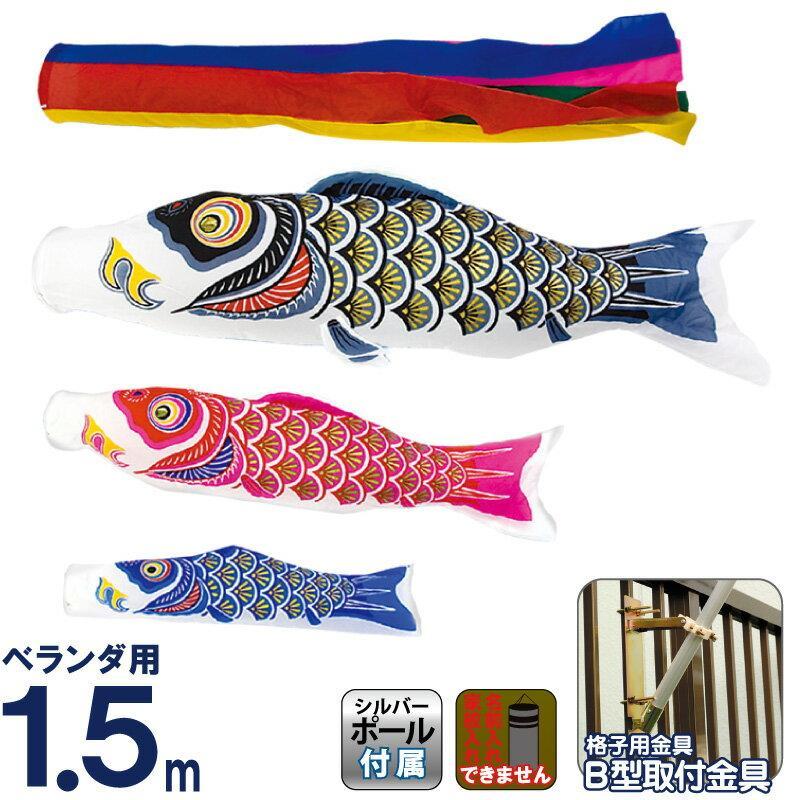 こいのぼり 村上鯉 鯉のぼり ベランダ用 スタンダードホームセット 1.5m ナイロンゴールド 金粉刷込 五色吹流し mk-110-524 2508-honpo