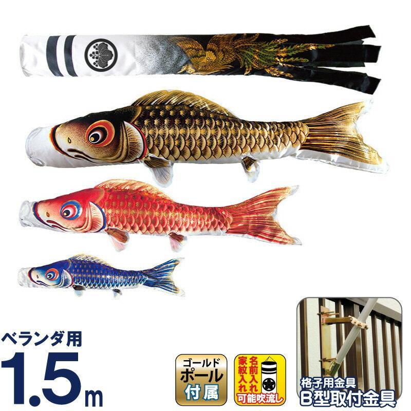 こいのぼり 村上 鯉のぼり ベランダ マンション 1.5m きらきらホーム セット 瑞鳳 家紋名前入れどちらか一種代込 h275-mkcp-140-958-2