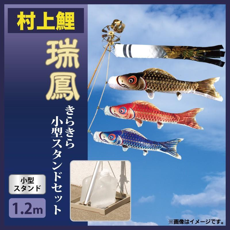 こいのぼり 村上 鯉のぼり ベランダ マンション 1.2m きらきら小型スタンド セット 瑞鳳 家紋名前入れ不可 h275-mkcp-141-009