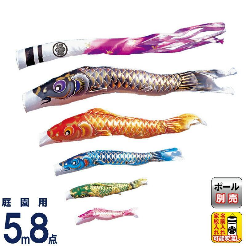 こいのぼり 豊久 ダイヤ鯉 鯉のぼり 庭園用 5m8点 空鯉セット 金箔翔鶴吹流し 撥水加工 ポリエステルドビー 家紋・名前入れ可能 mo-734283
