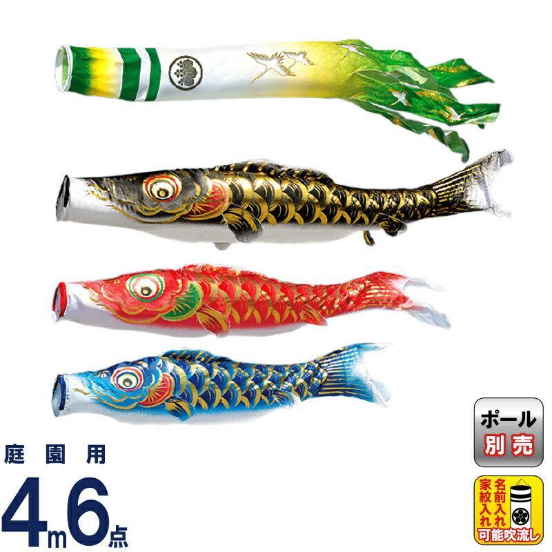 こいのぼり 豊久 ダイヤ鯉 鯉のぼり 庭園用 4m6点 波の綾 凛風鯉セット 緑風吹流し 撥水加工 ポリエステル 家紋・名前入れ可能 mo-734372