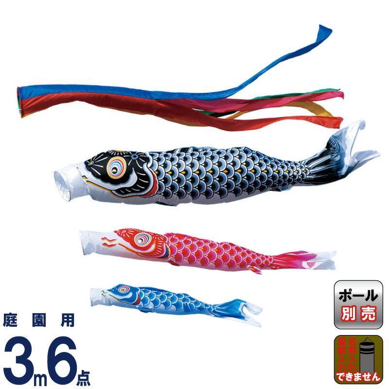 こいのぼり 東旭 鯉のぼり 庭園用 3m6点セット ナイロン鯉 ナイロンタフタ 五色吹流し to-nyr-go-3m-6