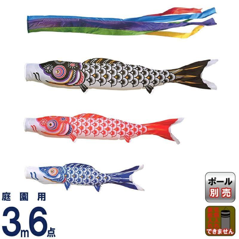 こいのぼり 俊峰 鯉のぼり 庭園用 3m6点 スタンダード 五色吹流し ナイロン trm-510000