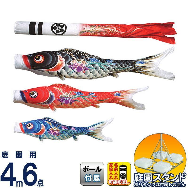 こいのぼり 俊峰 鯉のぼり 庭園用 4m6点 スタンド型セット いぶき 鳳凰(赤)吹流 撥水 家紋・名前入れ可能 trm-582731