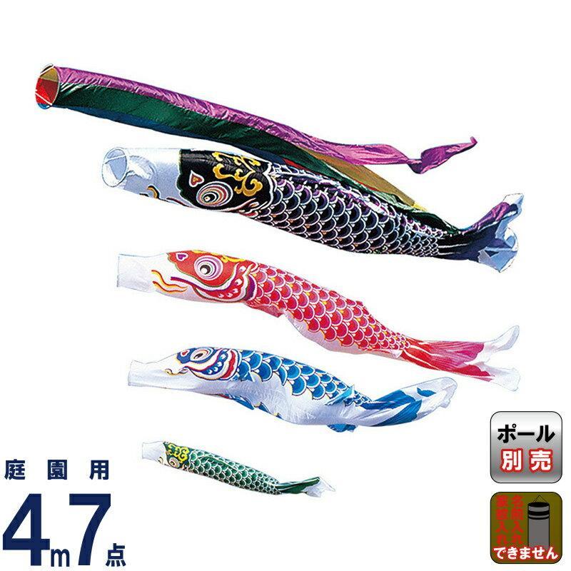 こいのぼり 錦鯉 ワタナベ 鯉のぼり 庭園用 4m 7点セット 綾錦鯉 五色吹流し ナイロン wtk-ang0044