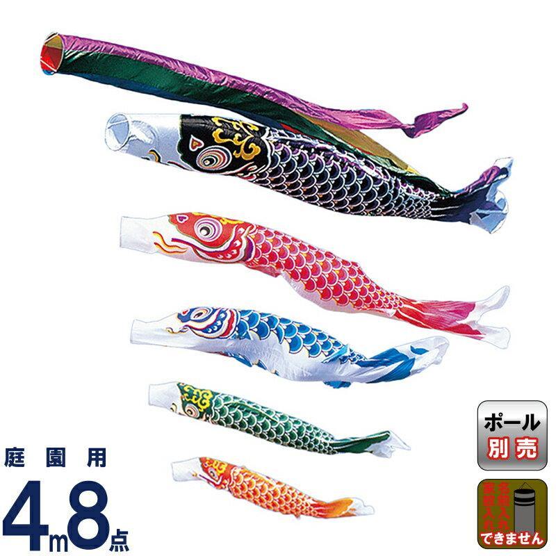 こいのぼり 錦鯉 ワタナベ 鯉のぼり 庭園用 4m 8点セット 綾錦鯉 五色吹流し ナイロン wtk-ang0045
