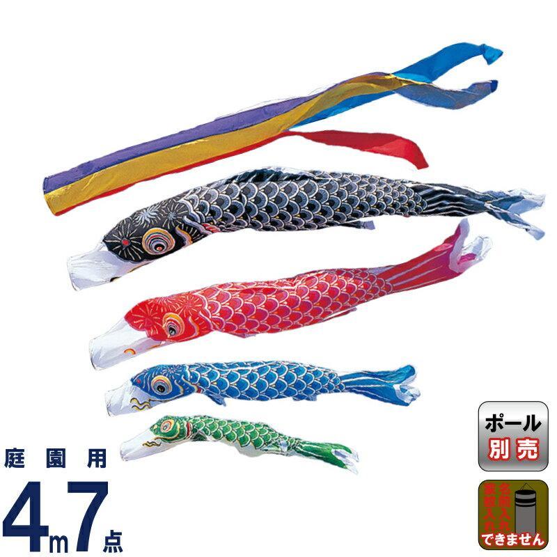こいのぼり 錦鯉 ワタナベ 鯉のぼり 庭園用 4m 7点セット かなめ鯉 五色吹流し ナイロン wtk-kgg0044