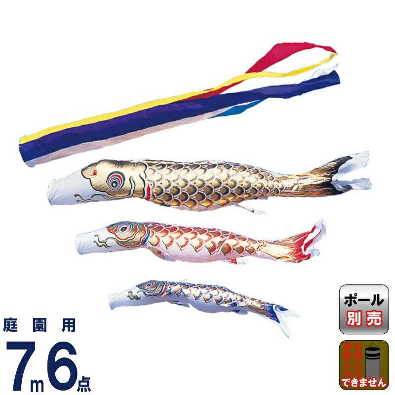 こいのぼり 錦鯉 ワタナベ 鯉のぼり 庭園用 7m 6点セット 黄金錦鯉 五色吹流し ナイロン wtk-gng0073