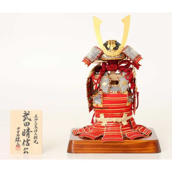五月人形 鎧飾り 雄山作 武田晴信公 胴丸鎧 五分の一 yu-takeda