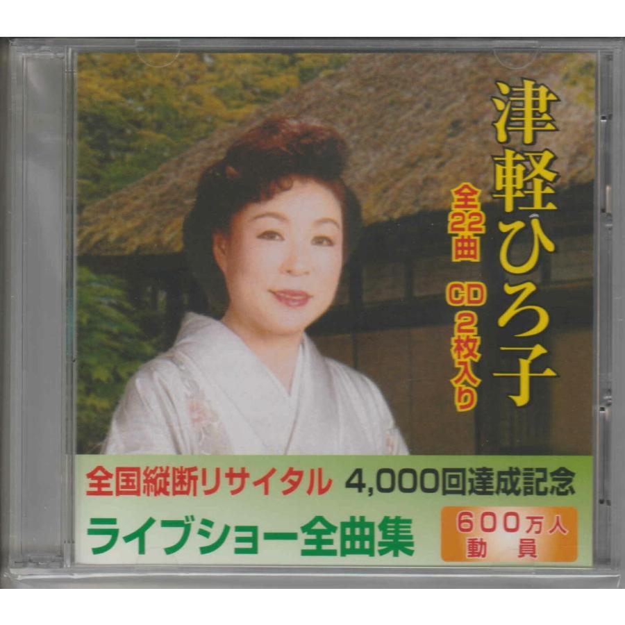 演歌歌手、津軽ひろ子の全国縦断リサイタル・ライブショー全曲集CD 廉価版 25dou