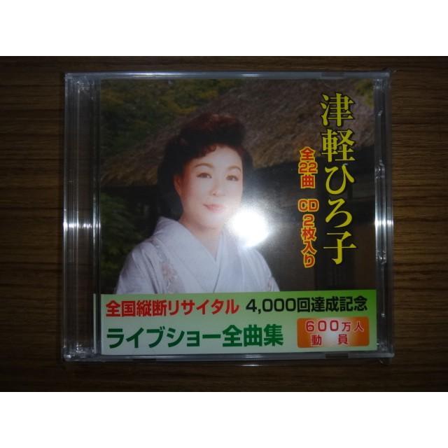 演歌歌手、津軽ひろ子の全国縦断リサイタル・ライブショー全曲集CD 廉価版 25dou 02