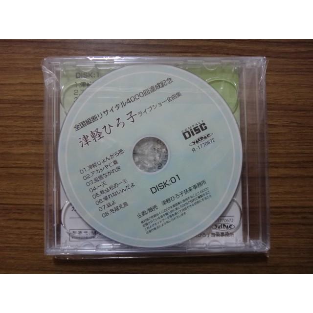 演歌歌手、津軽ひろ子の全国縦断リサイタル・ライブショー全曲集CD 廉価版 25dou 03